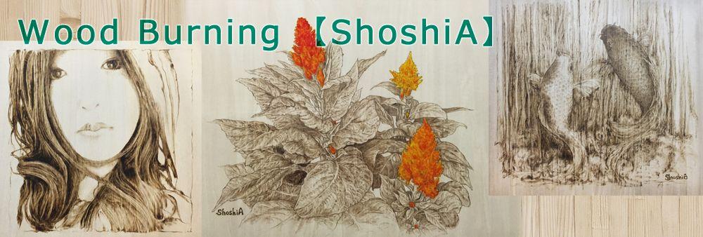 アートショップ ShoshiA &【おすそわけ光&モバイル】